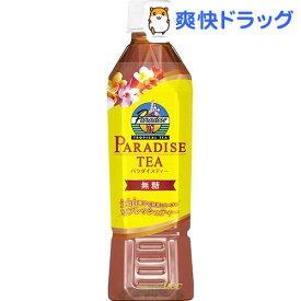 パラダイスティー(450ml*24本入)