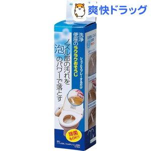 トイレ洗浄 ノズルきれいにしま専科 CH904(120ml)