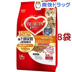 ビューティープロ 猫下部尿路の健康維持 15歳以上(1.4kg*8コセット)【d_beauty】【ビューティープロ】[キャットフード]