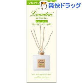 ランドリン ボタニカル ルームディフューザー リラックスグリーンティー 詰め替え(80ml)【ランドリン】