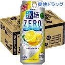 キリン 氷結ZERO シチリア産レモン(500ml*24本)【氷結】