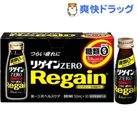 リゲインZERO(50ml*50本入)【リゲイン】