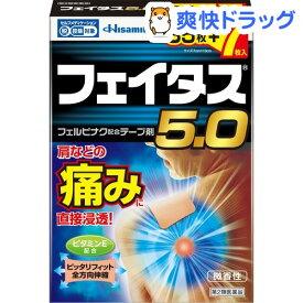 【第2類医薬品】フェイタス5.0(セルフメディケーション税制対象)(42枚入)【フェイタス】