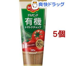 デルモンテ 有機トマトケチャップ(285g*5コセット)【デルモンテ】