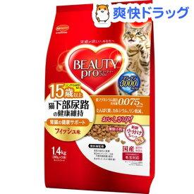 ビューティープロ 猫下部尿路の健康維持 15歳以上(280g*5袋入)【d_beauty】【ビューティープロ】[キャットフード]