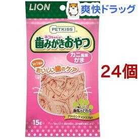ペットキッス ネコちゃんの歯みがきおやつ カニ風味かま(15g*24コセット)【ペットキッス】