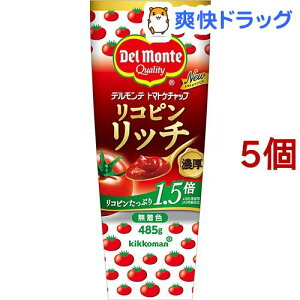 デルモンテ リコピンリッチ トマトケチャップ(485g*5コセット)【デルモンテ】