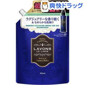 ラボン 柔軟剤 詰替え ラグジュアリーリラックス 大容量(960ml)【ラボン(LAVONS)】[花粉吸着防止]