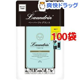 ランドリン ペーパーフレグランス No.7(100枚セット)【ランドリン】