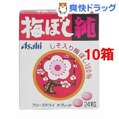 梅ぼし純(24粒入*10コセット)【アサヒフードアンドヘルスケア】