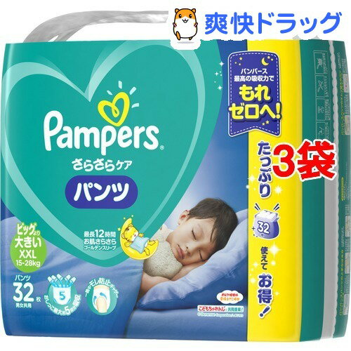パンパース おむつ さらさらパンツ ウルトラジャンボ ビッグより大きい(32枚入*3コセット)【パンパース】