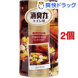 トイレの消臭力 消臭芳香剤 トイレ用 大人の至福 リッチアロマの香り(400mL*2コセット)【消臭力】