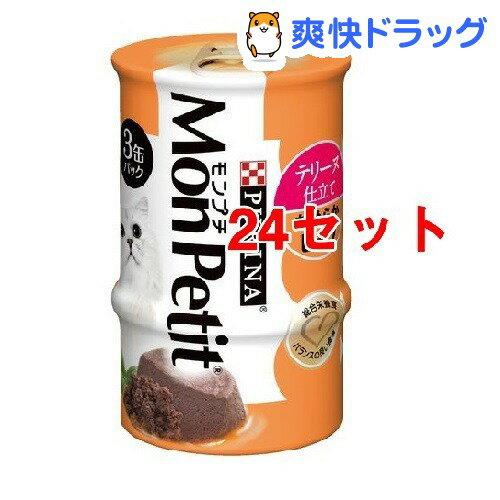 モンプチ缶 3P テリーヌ仕立て なめらかビーフ(1セット*24コセット)【d_mon】【モンプチ】