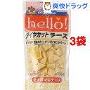 ドギーマン ハロー!(hello!) ダイヤカットチーズ(100g*3コセット)【ハロー!(hello!)】
