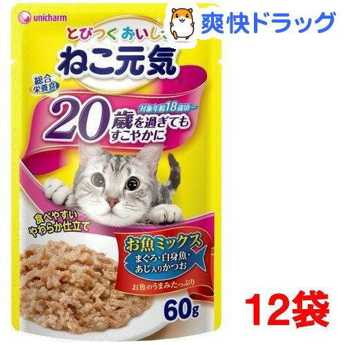 ねこ元気 総合栄養食パウチ 20歳を過ぎてもすこやかに お魚ミックス(60g*12コセット)【171110_soukai】【171027_soukai】【ねこ元気】