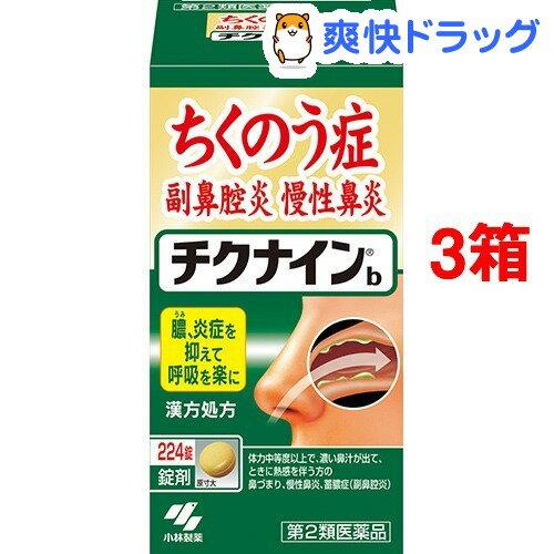 【第2類医薬品】チクナインb(224錠*3コセット)【チクナイン】【送料無料】