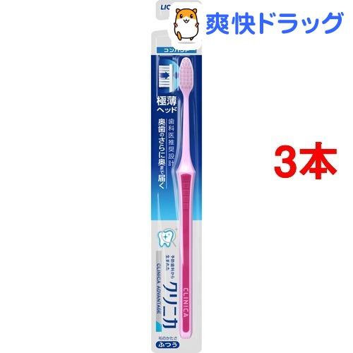 クリニカ A ハブラシ 4列 コンパクト ふつう(1本入*3コセット)【クリニカ】