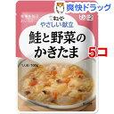 介護食/区分2 キユーピー やさしい献立 鮭と野菜のかきたま(100g*5コセット)【キューピーやさしい献立】