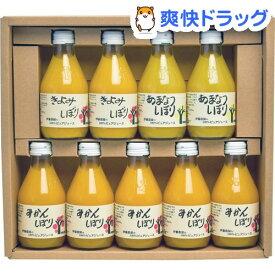 伊藤農園 100%ピュアジュース ギフトセット(180mL*9本入)