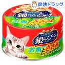 銀のスプーン 缶 お魚とささみミックス かつお節入り(70g)【銀のスプーン】