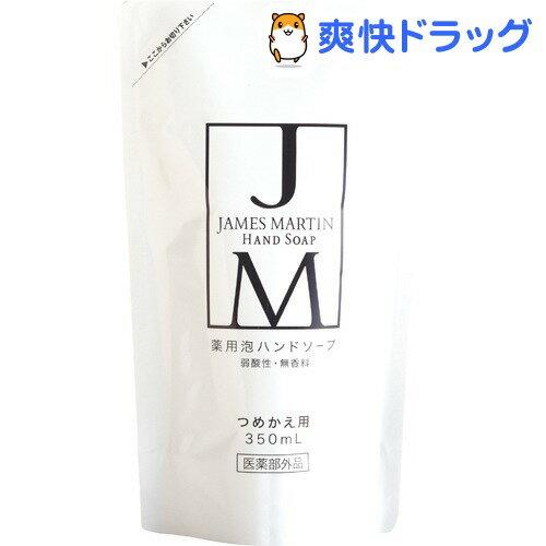 ジェームズマーティン 薬用泡ハンドソープ(無香料) 詰替用(350mL)【ジェームズマーティン】