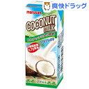 マルサン ココナッツミルク飲料(200mL*12本入)