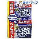 【企画品】脱臭炭 ペアセット 冷蔵庫用+冷凍室用(140g+70g)【脱臭炭】[キッチン用品]