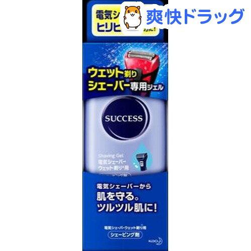 サクセス ウェット剃りシェーバー専用ジェル(180g)【kao1610T】【サクセス】
