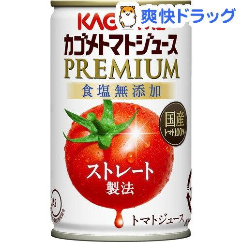 カゴメ トマトジュース プレミアム 食塩無添加(160g*30本入)【カゴメジュース】【送料無料】