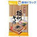 麺有楽 播州そば(480g)【麺有楽】 ランキングお取り寄せ