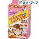 【訳あり】フィッティ 7デイズマスク やや小さめ ピンク(30枚入)【フィッティ】[マスク 風邪 ウィルス 予防 花粉対策]
