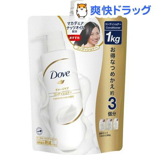 ダヴ ダメージケア コンディショナー 詰替(1000g)【ダヴ(Dove)】