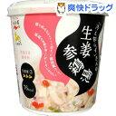 「冷え知らず」さんの生姜参鶏湯 カップスープ(1コ入)【「冷え知らず」さんの生姜シリーズ】[生姜]