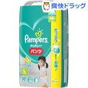 パンパース おむつ さらさらパンツ ウルトラジャンボ L(58枚入)【pgstp】【PGS-PM34】【パンパース】