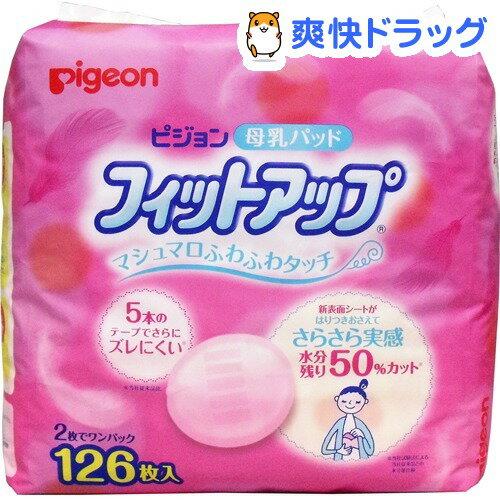 【おまけ付き】ピジョン 母乳パッド フィットアップ(126枚)【フィットアップ】