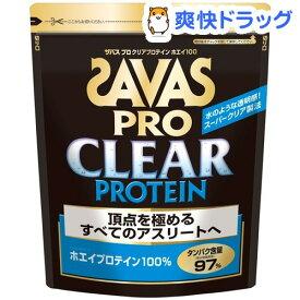 ザバス プロ クリアプロテイン ホエイ100(840g(約40食分))【ザバス(SAVAS)】