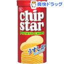 チップスター うすしお味(Sサイズ 50g)【チップスター】[お菓子 おやつ]