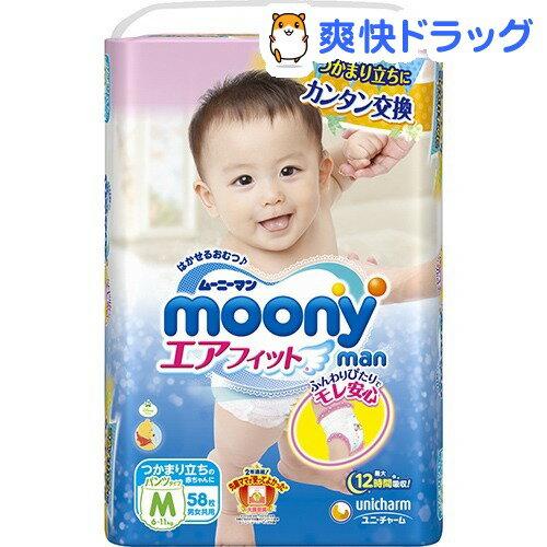 ムーニーマンエアフィット Mサイズ(58枚入)【ムーニーマン】
