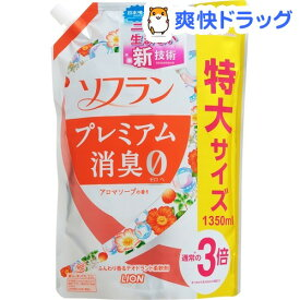 ソフラン プレミアム消臭 柔軟剤 アロマソープの香り 詰め替え(1350mL)【ソフラン】