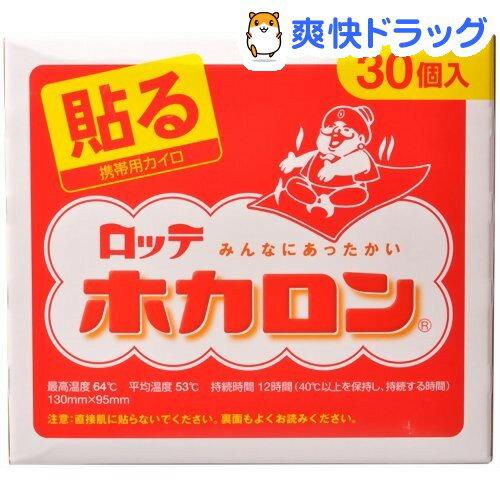 カイロ/ホカロン 貼る(30コ入)【ホカロン】