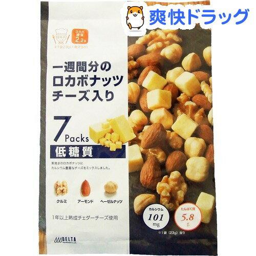 1週間分のロカボナッツ チーズ入り(161g)【DELTA(デルタ)】
