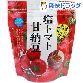 塩トマト甘納豆(140g)【味源(あじげん)】