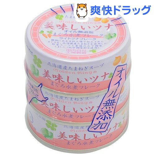 美味しいツナ 水煮(70g*3缶入パック)【伊藤食品】