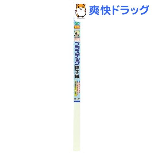 UVカットプラスチック障子紙 無地 94cm*2.15m(1枚入)【アサヒペン】