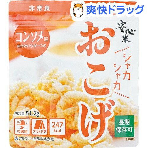 安心米 おこげ コンソメ味(51.2g)