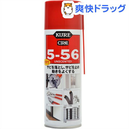 KURE5-56(クレ556)無香性