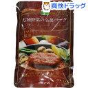 七種野菜の全菜バーグ(110g)
