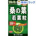 山本漢方 桑の葉粒 100%(280粒)[サプリ サプリメント]