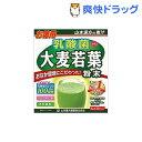 山本漢方 乳酸菌 大麦若葉 粉末 お徳用(4g*30包)【山本漢方 青汁】