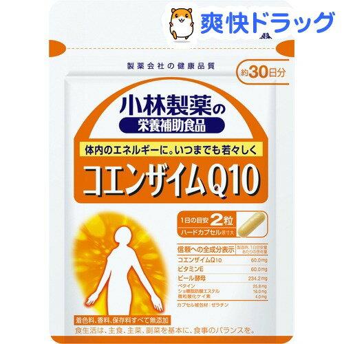 小林製薬 コエンザイムQ10(60粒入(約30日分))【小林製薬の栄養補助食品】